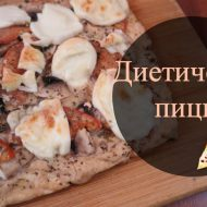 Диетическая пицца для похудения