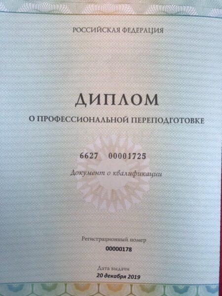 Сертификаты Софьи