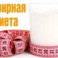Как правильно выходить из кефирной диеты