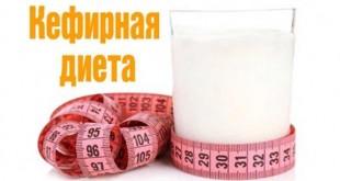 кефирная диета 2016