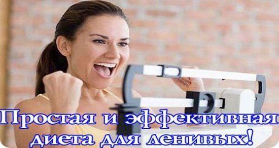 Простая диета для ленивых: - 5 килограмм за неделю