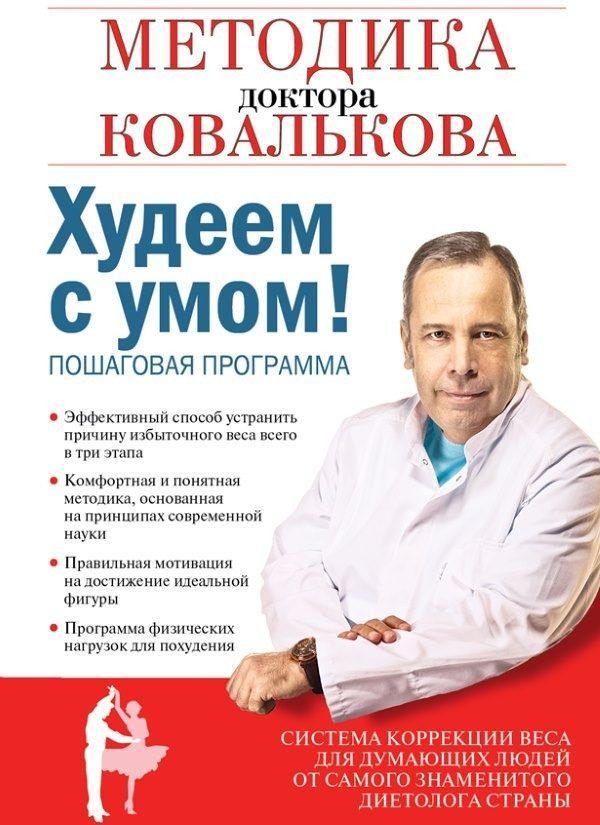 Диета Ковалькова: все этапы подробно