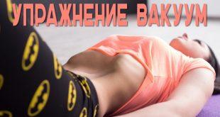 Упражнения вакуум для живота: видео