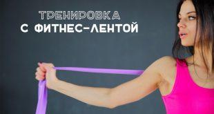 Упражнения для похудения с резинкой для фитнеса