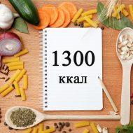 Меню на 1300 калорий в день на неделю с БЖУ ПП